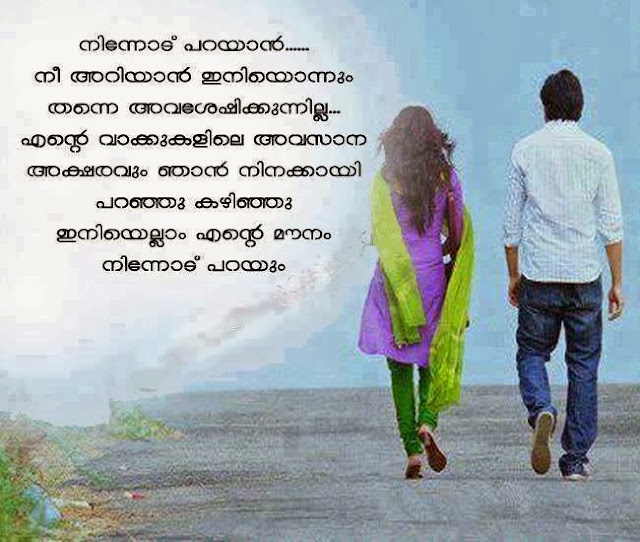 Malayalam Love Wallpaper: Love, Campus Fun, Romance, Technology All To You Youth