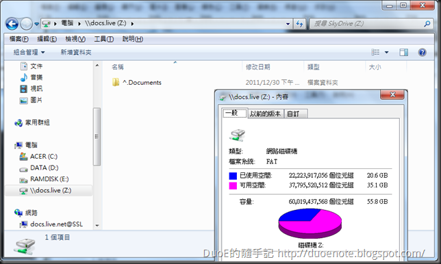 Windows Live 網路硬碟