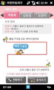 안심귀가- screenshot thumbnail