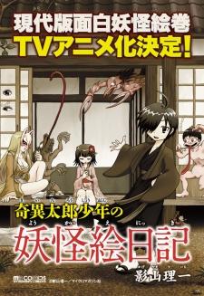 Kiitarou Shounen no Youkai Enikki - Anime Kiitarou Shounen no Youkai Enikki VietSub