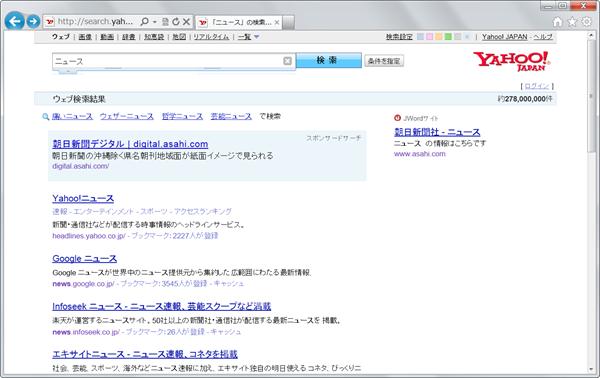 SnapCrab_「ニュース」の検索結果 - Yahoo!検索 - Windows Internet Explorer_2012-6-28_13-38-55_No-00