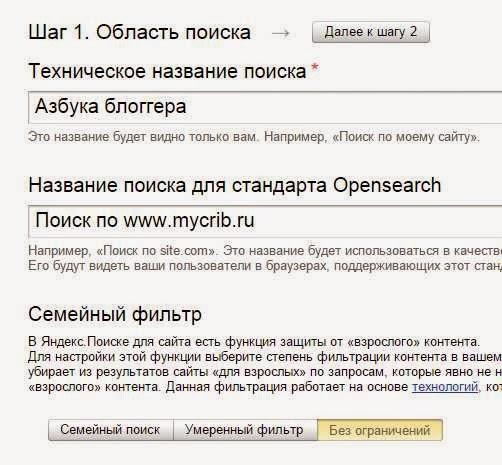 область поиска по сайту яндекс
