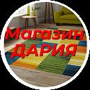 Магазин ДАРИЯ
