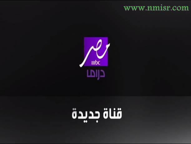 تردد قناة ام بى سى مصر 2 وام بى مصر دراما Mbc Masr 2