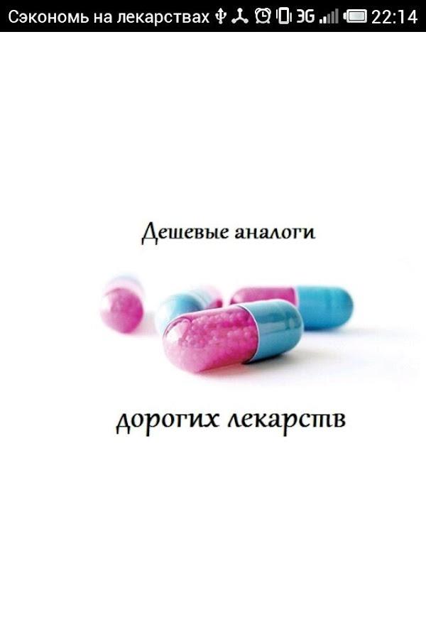 эффективные лекарства от диабета