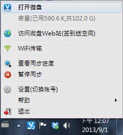 【APP軟體】免費雲端空間.Vdisk新浪微盤(網盤持久戰,先送100G永久空間)