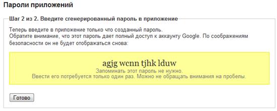 пароль_для_приложения