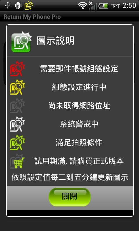 Return My Phone Pro- screenshot