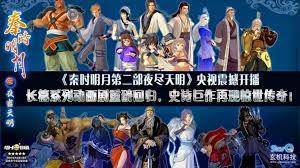 Tần Thời Minh Nguyệt Phần 3