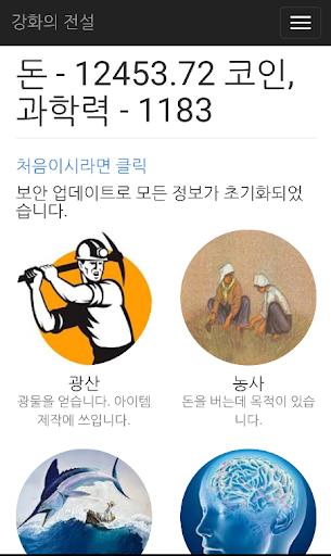 강화의 전설 - 강화 웹게임