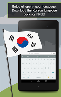 ai.type Korean Predictionary - screenshot thumbnail
