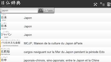 Screenshot of Dictionnaire japonais GOLD
