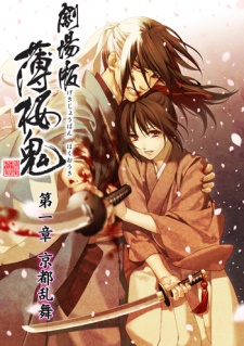 Hakuouki Movie 1: Kyoto Ranbu - Hakuoki Movie 1, Hakuouki Shinsengumi Kitan Movie 1, Hakuoki: Wild Dance of Kyoto VietSub