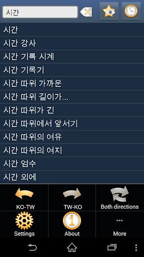 Korean Chinese Traditional di+