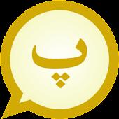 Persian MessagEase Wordlist