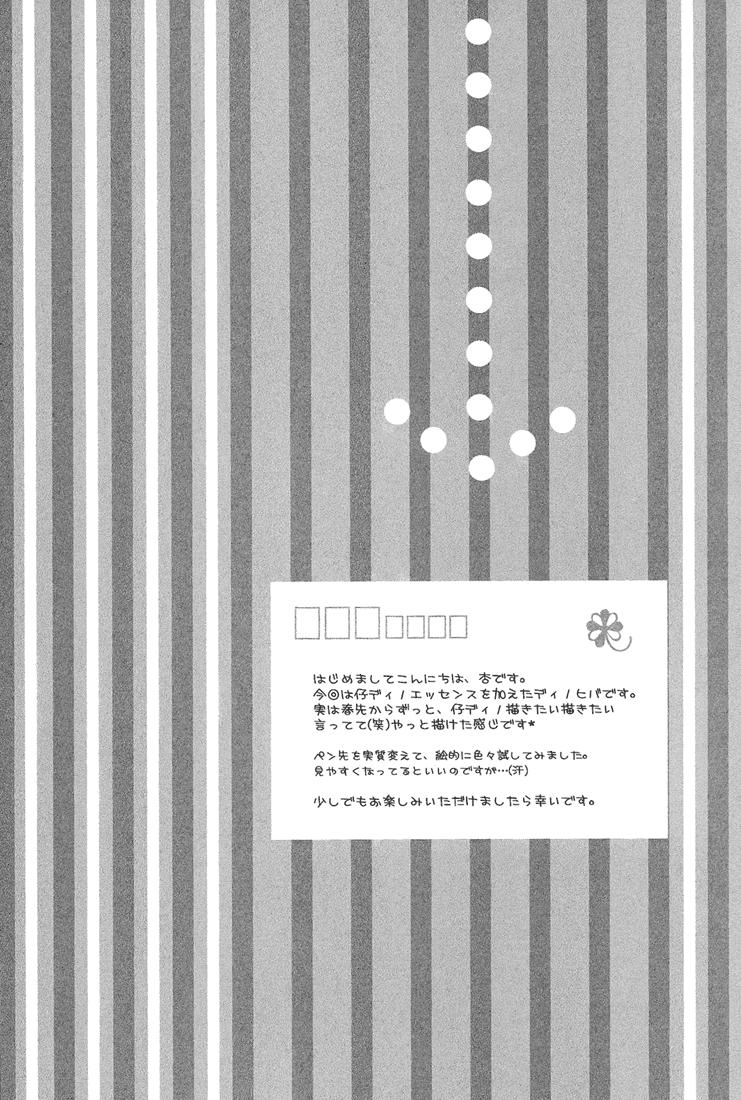 KHR Doujinshi - Rubacuori Chap 001
