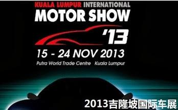 kl motor show 2013 new