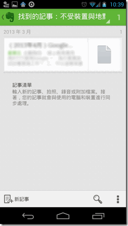 Evernote for Android-10