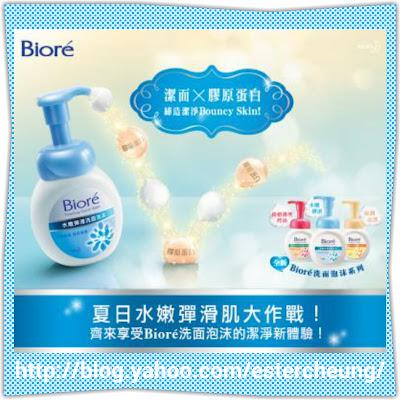 潔面 x 膠原蛋白 ♡ Bioré 水嫩彈滑洗面泡沫