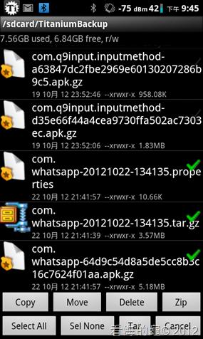 screenshot-20121022-094502下午