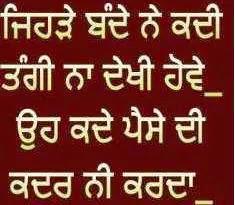 Paise di  Kadar Punjabi Wording Images