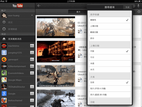 youtube ipad app-05
