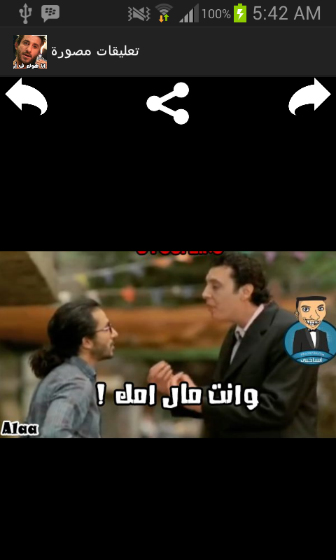 fb photo comment تعليقات مصورة - screenshot
