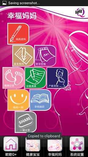 歐歐Q+ (Beta)|玩教育App免費|玩APPs