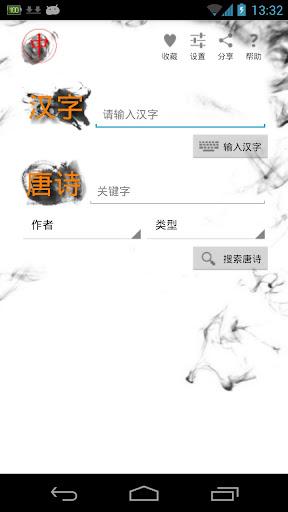 安卓模拟器(BlueStacks)0.9.42.2516中文版 - pc6下载站