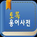토목용어사전 icon