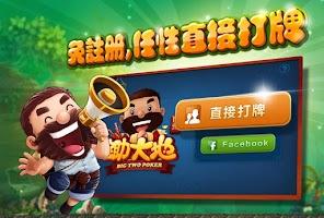Screenshot of 博雅鋤大地