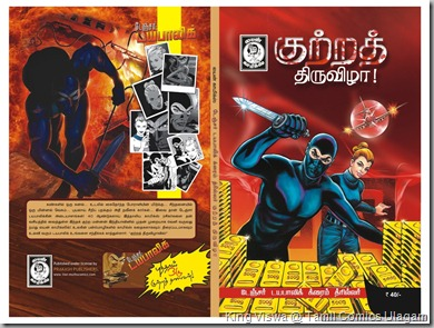 Lion Comics June 2013 Danger Diabolik 2nd Story in Tamil Kutra Thiru Vizha