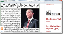 Obama Chandoo Sohale Siddiqi, from Karachi