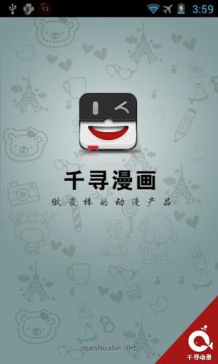 千尋影視電腦版官方下載- 繁體中文版官網下載2016 - 可立飛下載站