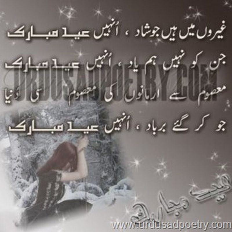 Ghairon Mein Hain Jo Shad Unhain Eid Mubarak Urdu Sad Poetry