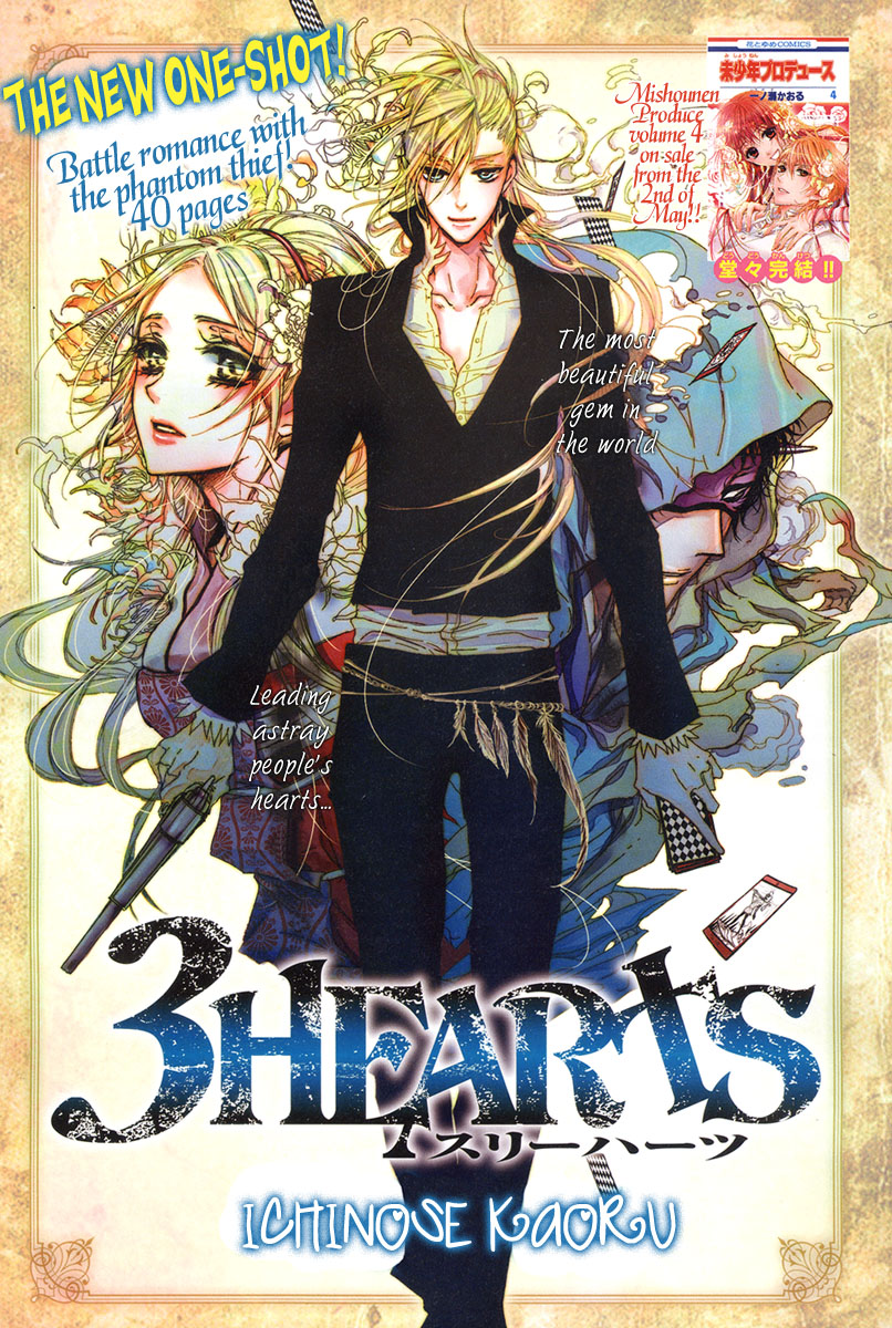 3 Hearts Chap 001