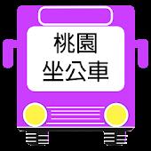 桃園坐公車(+免費公車動態)
