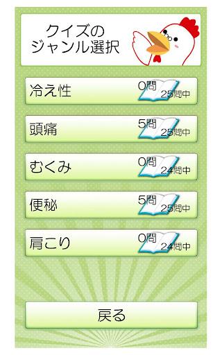無料健康Appのクイズで発見!あなたの未病|HotApp4Game