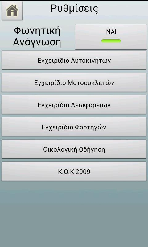 Σήματα - screenshot