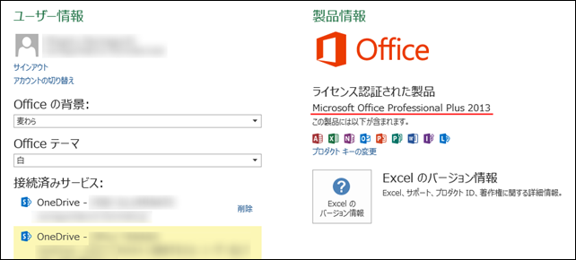 Office2013ProfessionalPlus