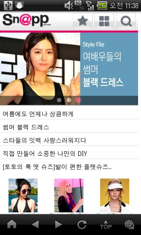 패션웹진 스냅- screenshot
