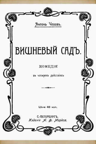 Вишнёвый сад - А.П.Чехов