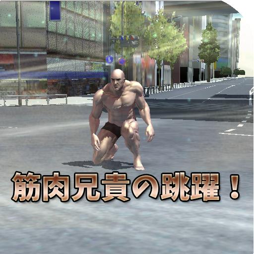 体育竞技の筋肉兄貴の跳躍! LOGO-記事Game