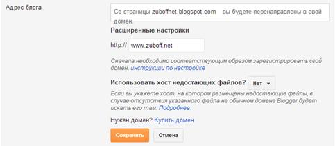 админка_blogspot_домен
