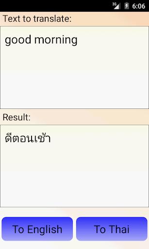 玩書籍App|泰國英語 翻譯者免費|APP試玩