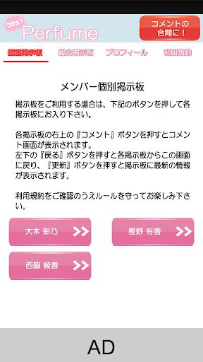 Perfume コミュニティー