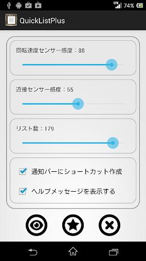 クイックリストPlus(センサーで起動できる軽量メモ)