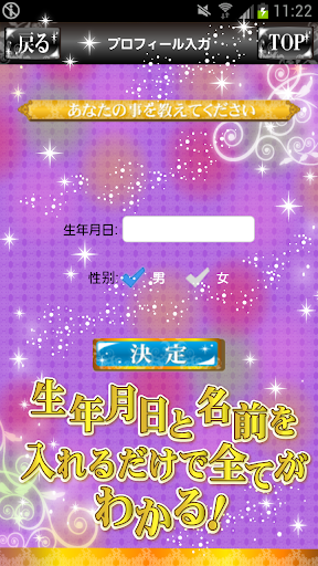 衝撃!怖いほど的中ドS金星恋占い☆全部無料の本格占い☆