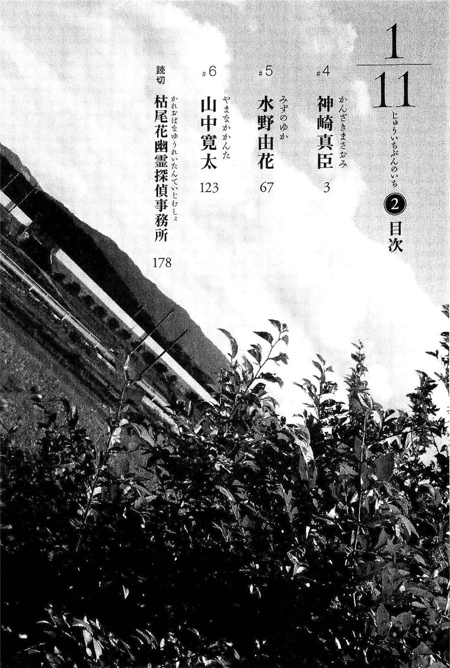 1/11 Juuichi Bun No Ichi Chap 004