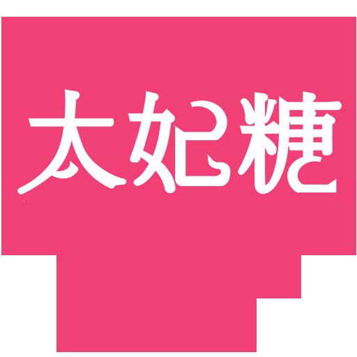 太妃糖:情侶裝 運動休閒服 飾品配件 購物 App LOGO-硬是要APP